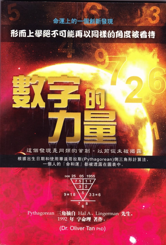 Power Of Numbers Book - Chinese